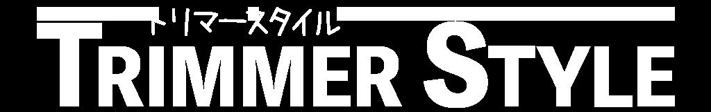 Trimmer★Style - トリマースタイル